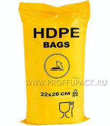 14+8х26 [22x26] евро HDPE BAGS, ЖЕЛТАЯ (упак.)