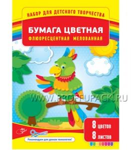 Бумага цветная А4 флуоресцентная (8 цветов 8 листов) (168-974 / Нбм8-8ф_1092)