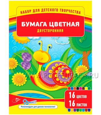 Бумага цветная А4 двухсторонняя (16 цветов 16 листов) (206-443 / Нб16-16дв_4291)
