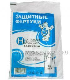 Фартуки одноразовые 110х70см 6 мкм (уп. 50 шт) HANS (Ханс)