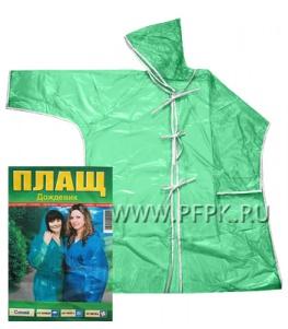 Плащ-дождевик Зеленый