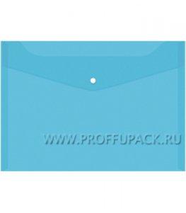 Папка-конверт 235х330мм (А4) с кнопкой Синяя (162-530 / Fmk12-5)