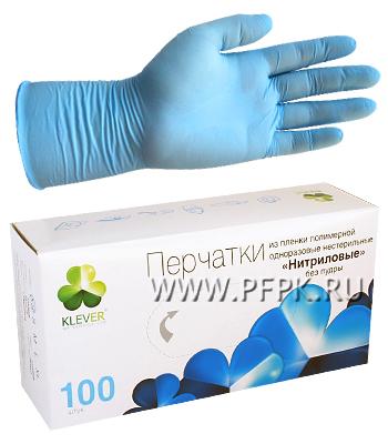 Перчатки нитриловые КЛЕВЕР (уп. 100 шт.) XS