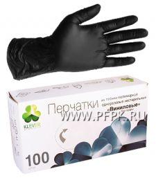 Перчатки виниловые черные КЛЕВЕР (уп. 100 шт.) S