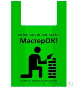 Логотипные пакеты-майки для магазинов стройматериалов