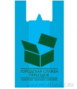 Полиэтиленовые логотипные пакеты для сферы услуг