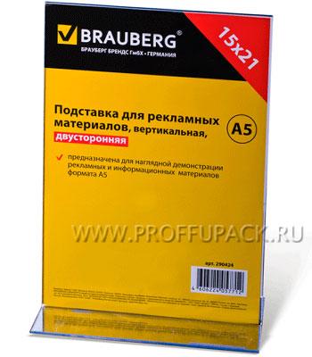 Подставка рекламная А5 вертикальная, двусторонняя BRAUBERG (290-424)