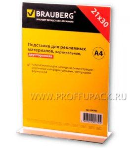 Подставка рекламная А4 вертикальная, двусторонняя BRAUBERG (290-423)