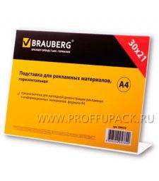 Подставка рекламная А4 горизонтальная, односторонняя BRAUBERG (290-419)