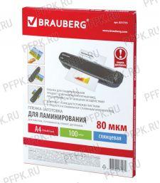 Пленки для ламинирования А4 (уп. 100 листов) BRAUBERG (531-775)
