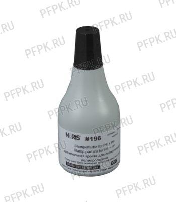 Краска штемпельная NORIS 50 мл (223-621) Черная