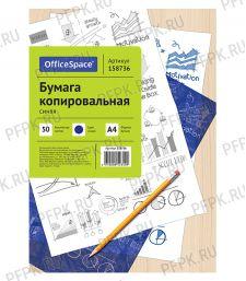 Бумага копировальная А4 (50л) Синяя (158-736/ CP_340/ 158736)