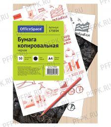 Бумага копировальная А4 (50л) Черная (175-034/CP_341/175034)