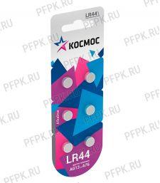 Батарейки КОСМОС AG13 (LR-44) алкалин (блистер 6 шт) [60/60]