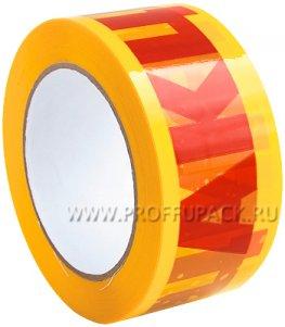 Клейкая лента 50х100 [45 мкм] АКЦИЯ желтая Арт. 450500