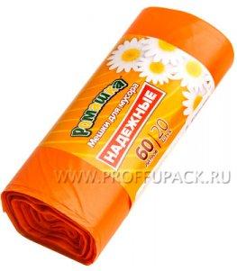 Мешки д/м 60л, РОМАШКА [рул.20 шт.] ПВД, 60х80 (ВЛ-067-20) Надежные оранжевые