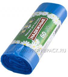 Мешки д/м 60л, РОМАШКА [рул.20 шт.] ПВД, 60х80 (ВЛ-064-20) Надежные синие