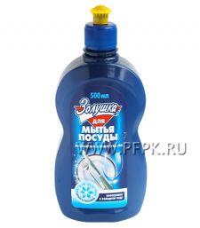 Средство для мытья посуды 0,5л Золушка (Свежесть) (М 01-6)