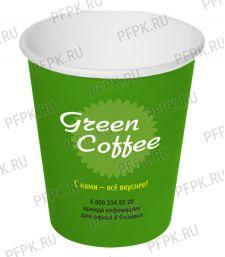 Стакан 250 мл бумажный GREEN COFFEE; 1250 шт