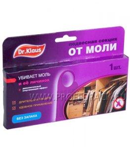 Подвесная секция (пластик) DR.KLAUS антимоль Без запаха