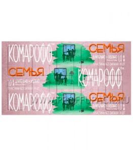 Пластины КОМАРОФФ (лист 10 шт.) СЕМЬЯ (В шоу-боксе)