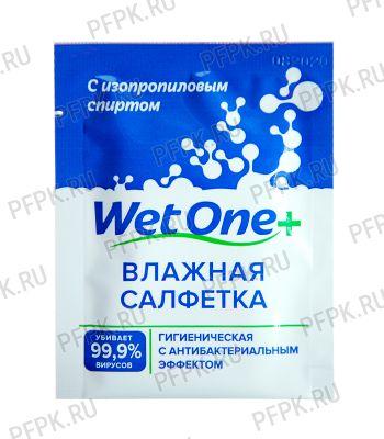 Салфетки влажн. (индивид.упаковка) WET ONE с изопропиловым спиртом