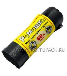 Мешки д/м 60л, РОМАШКА [рул.25 шт.] ПНД, 60х80 Черные (60-252501)