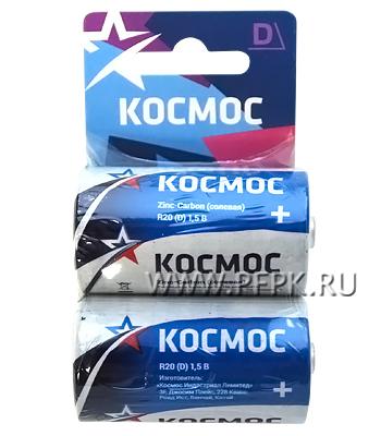 Батарейки КОСМОС R20 (D) солевые (блистер 2 шт)