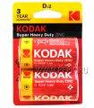 Батарейки KODAK R20 (D) солевые (блистер 2 шт)