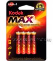 Батарейки KODAK Мax LR3 (AAA) алкалин (блистер 4 шт)