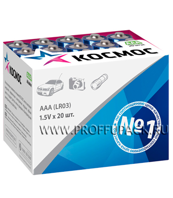 Батарейки КОСМОС LR3 (ААА) алкалин (коробка 20 шт)