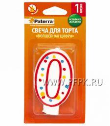Свеча ЦИФРА PATERRA № 0 (401-503)