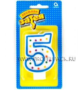 Свеча ЦИФРА № 5