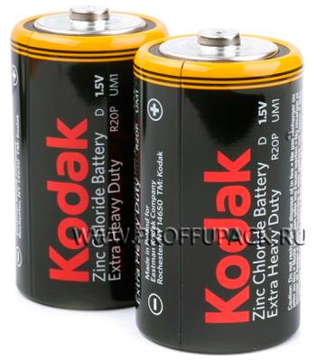 Батарейки KODAK R20 (D) солевые (спайка 2 шт) [24/144]