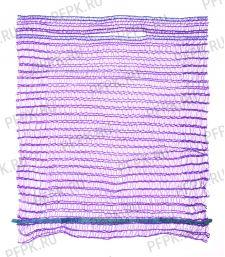 Сетки-мешки овощные 25х39 (до 5 кг) с завязками, с ручками Фиолетовые [100/3000]