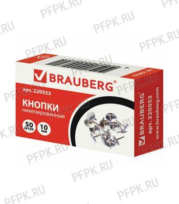 Кнопки металл (уп. 50шт) BRAUBERG (220-553) [1/1000]