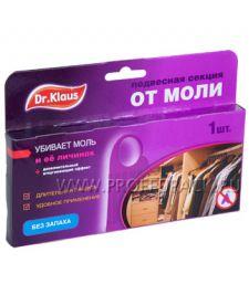 Подвесная секция (пластик) DR.KLAUS антимоль Без запаха [1/24]