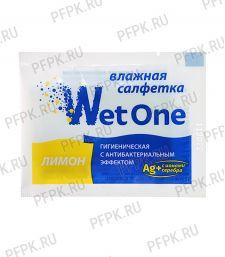 Салфетки влажн. (индивид.упаковка) WET ONE Лимон [1000/1000]