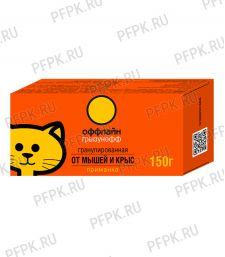 Приманка от грызунов, гранулы (коробка 150 г) ГРЫЗУНОФФ [1/30]