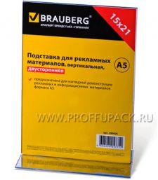 Подставка рекламная А5 вертикальная, двусторонняя BRAUBERG (290-424) [1/20]