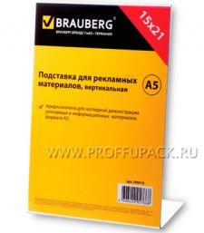 Подставка рекламная А5 вертикальная, односторонняя BRAUBERG (290-416) [1/60]