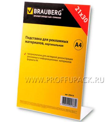 Подставка рекламная А4 вертикальная, односторонняя BRAUBERG (290-418) [1/40]