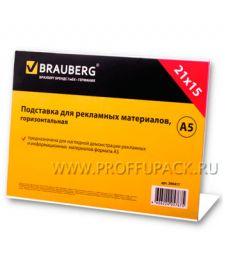Подставка рекламная А5 горизонтальная, односторонняя BRAUBERG (290-417) [1/40]