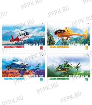 Альбом для рисования А4 (16 листов) Вертолеты (288-250/АР4ск16 7352) [4/56]