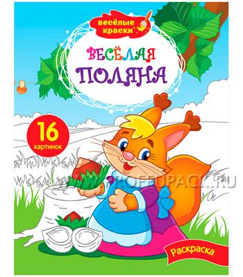 Альбом для раскрашивания А4 (8 листов) Веселая поляна (228-755 / Р16_9227) [12/60]