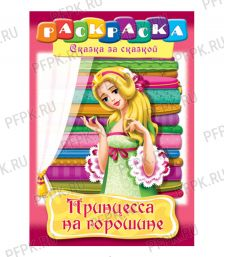 Альбом для раскрашивания А4 (8 листов) Принцесса на горошине (158-638/8Р4_08479) [12/48]