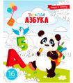 Альбом для раскрашивания А5 (8 листов) Веселая азбука (221-509 / Р16_7243) [12/1..