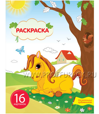 Альбом для раскрашивания А5 (8 листов) Маленький пони (221-514 / Р16_7253) [12/120]