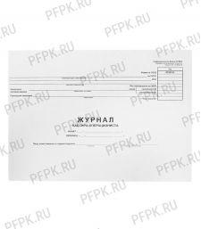 Журнал кассира-операциониста (форма КМ-4) (162-008 / K-KS48_509) [1/20]