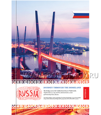 Блокнот А5 (80 листов) цветной блок Россия (237-159 / ББ5т80ц_10125) [1/26]